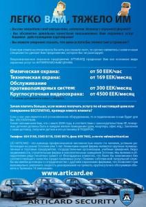 944 turva2 articard rus vene