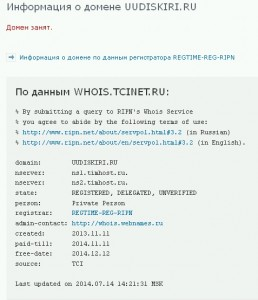 uudiskiri.ru whois